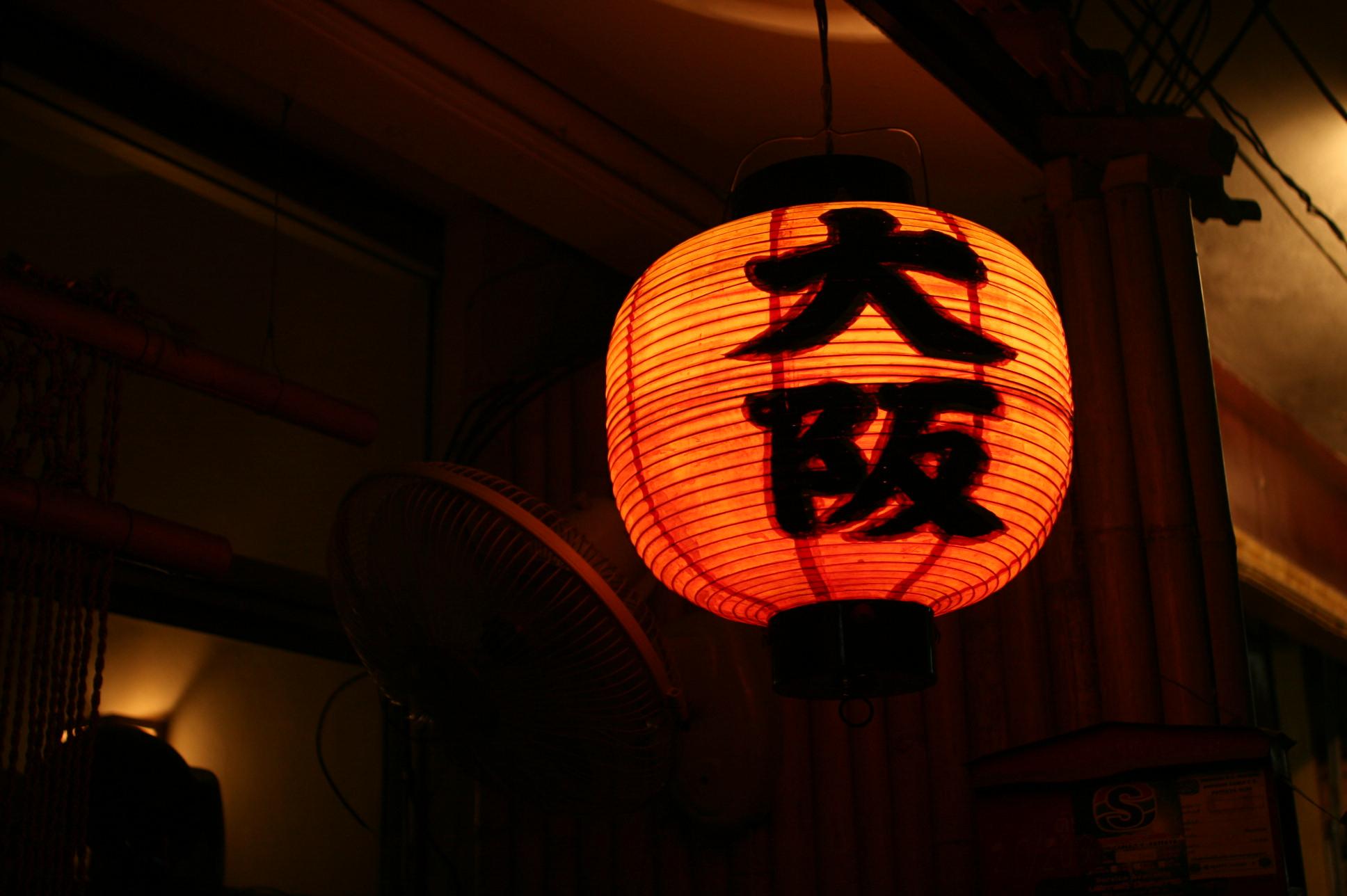 大阪 イメージ