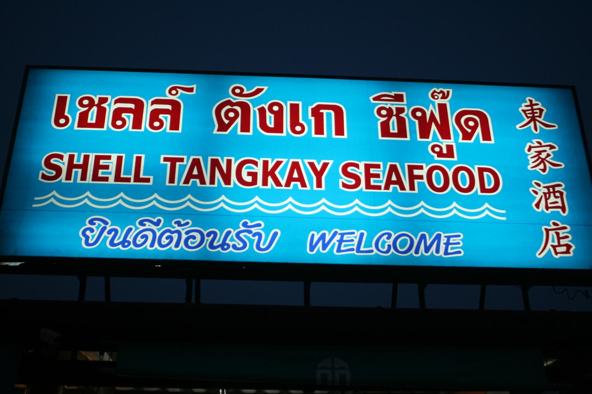 SHELL TANGKEY SEAFOOD